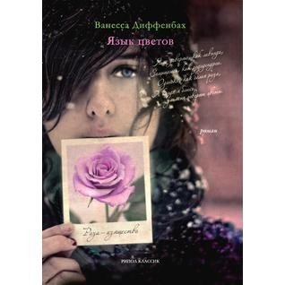 Язык цветов. Роза - изящество