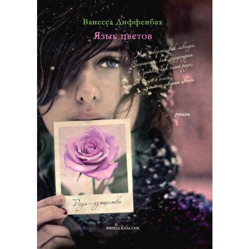 Язык цветов. Роза - изящество 38717074