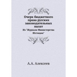 Очерк бюджетного права русских законодательных палат