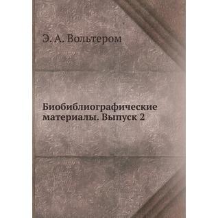 Биобиблиографические материалы. Выпуск 2
