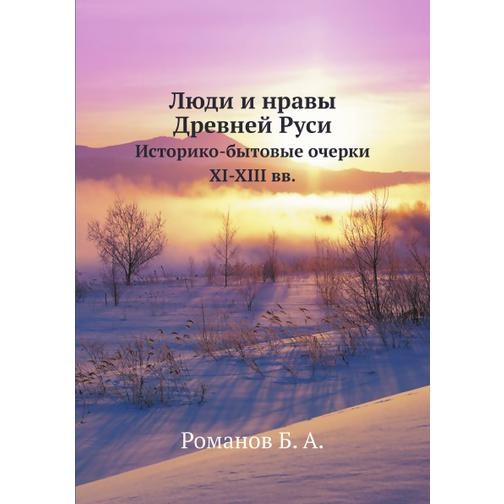 Люди и нравы Древней Руси 38717726