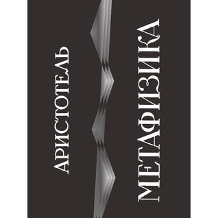 Метафизика (Издательство: ЁЁ Медиа)