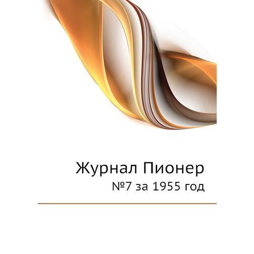 Журнал Пионер 38733311