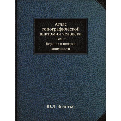 Атлас топографической анатомии человека (ISBN 13: 978-5-458-31525-8) 38717493
