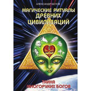 Магические ритуалы древних цивилизаций. Тайна многоруких богов