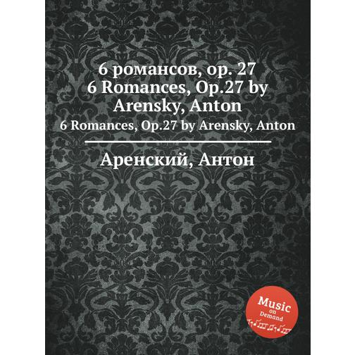 6 романсов, op. 27 38717783