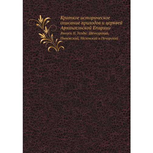 Краткое историческое описание приходов и церквей Архангельской Епархии 38732607