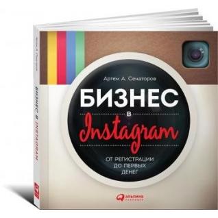 Артем Сенаторов. Бизнес в Instagram. От регистрации до первых денег, 978-5-9614-5143-6