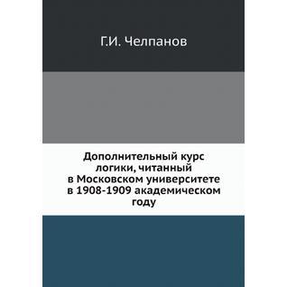 Дополнительный курс логики, читанный в Московском университете в 1908-1909 академическом году