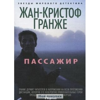 Жан-Кристоф Гранже. Книга Гранже. Пассажир, 978-5-389-04580-418+