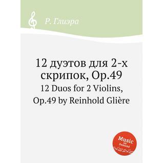 12 дуэтов для 2-х скрипок, Op.49