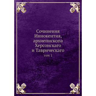 Сочинения Иннокентия, архиепископа Херсонскаго и Таврическаго