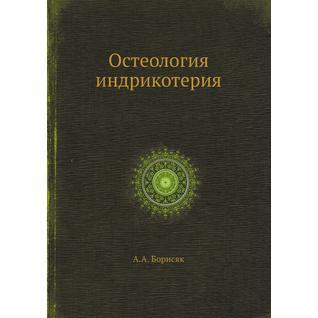 Остеология индрикотерия