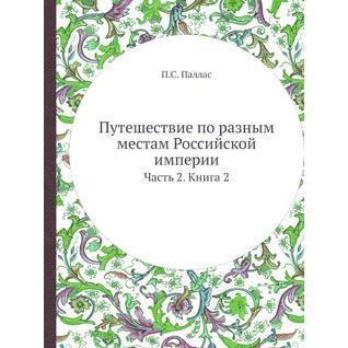 Путешествие по разным местам Российской империи