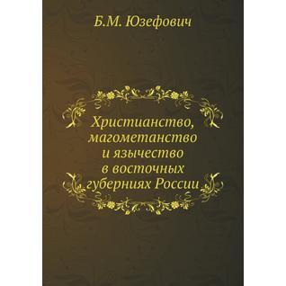Христианство, магометанство и язычество в восточных губерниях России