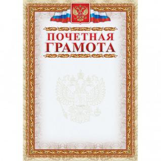 Грамота почетная (с гербом и флагом, рамка картинная),А4, КЖ-156, 15шт.уп