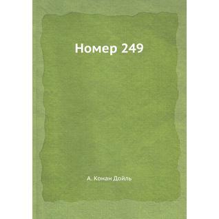 Номер 249