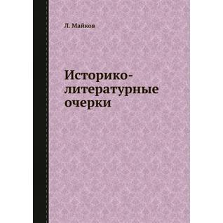 Историко-литературные очерки (Издательство: ЁЁ Медиа)