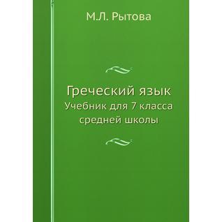 Греческий язык (ISBN 10: 5-01-002453-5)