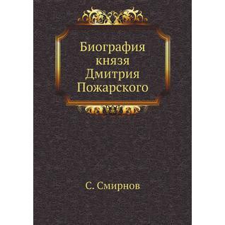 Биография князя Дмитрия Пожарского