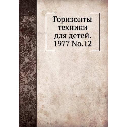 Горизонты техники для детей. 1977 Т.12 38717620