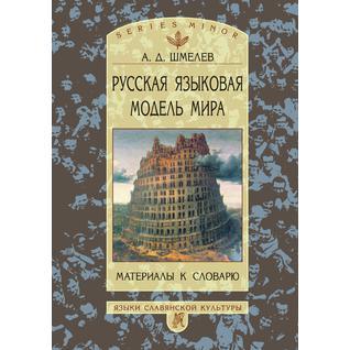 Русская языковая модель мира