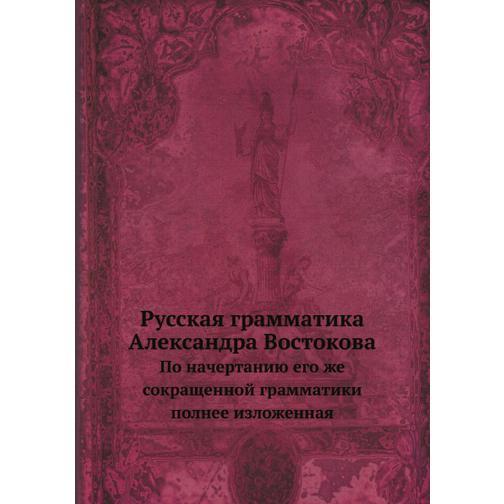 Русская грамматика Александра Востокова (Автор: А. К. Востоков) 38716593
