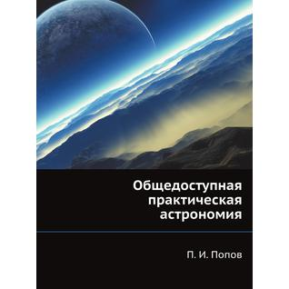 Общедоступная практическая астрономия
