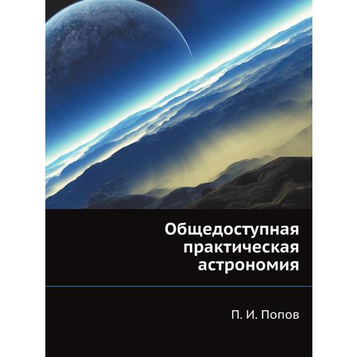 Общедоступная практическая астрономия 38716967