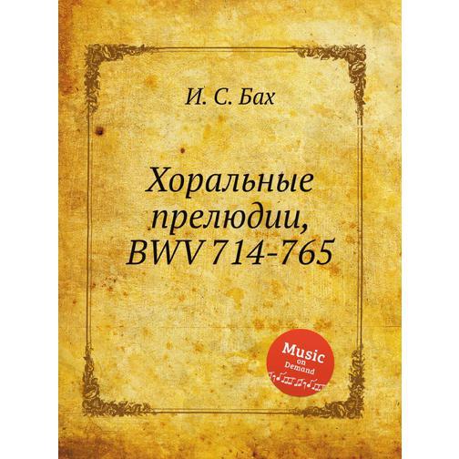 Хоральные прелюдии, BWV 714-765 38717929