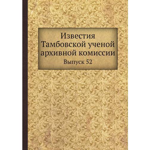 Известия Тамбовской ученой архивной комиссии (Автор: Н.А. Щеглов) 38733571