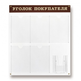 Информационное оборудование Стенд Уголок покупателя , 6 отделений 700х800