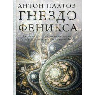 Антон Платов. Гнездо Феникса, 978-5-386-08494-3
