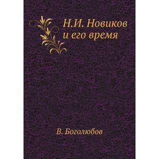 Н.И. Новиков и его время