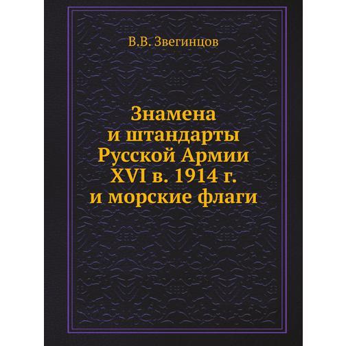 Знамена и штандарты Русской Армии XVI в. 1914 г. и морские флаги 38717016