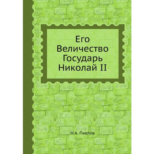 Его Величество Государь Николай II 38732318
