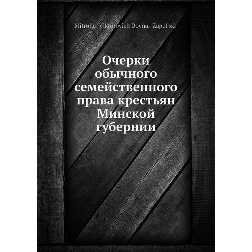 Очерки обычного семейственного права крестьян Минской губернии (Год публикации: 2012) 38716223
