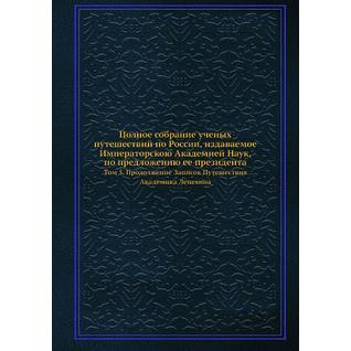 Полное собрание ученых путешествий по России, издаваемое Императорскою Академией Наук, по предложению ее президента (ISBN 13: 978-5-458-23952-3)