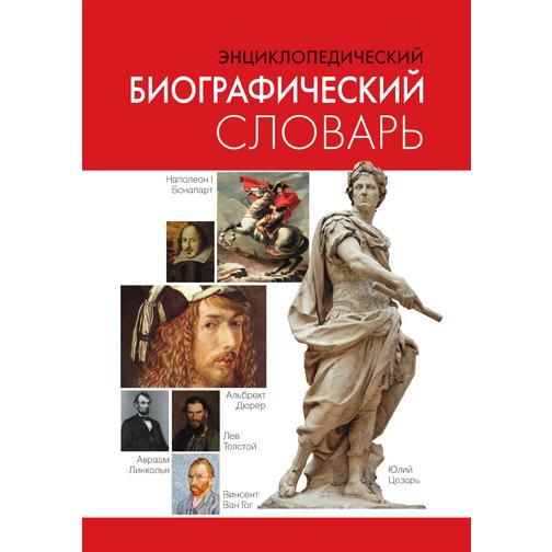 Энциклопедический биографический словарь 38717145