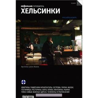 """Григорий Гольденцвайг """"Хельсинки. Путеводитель"""""""