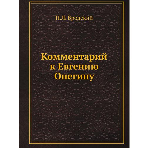 Комментарий к Евгению Онегину 38716799