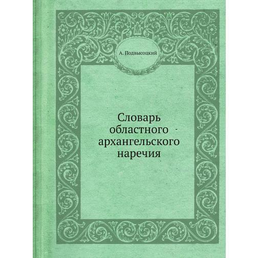 Словарь областного архангельского наречия 38732686
