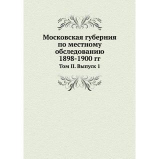 Московская губерния по местному обследованию 1898-1900 гг.
