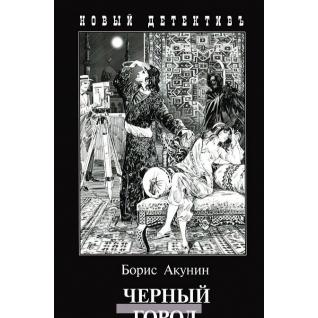 """Борис Акунин """"Акунин. Черный город, 978-5-8159-1165-9"""""""