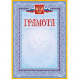 Грамота (с гербом и флагом, рамка голубая): (уп. 40 шт.) КЖ-162уп