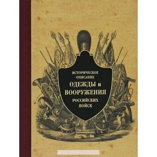 Историческое описание одежды и вооружения российских войск. Часть 9, 978-5-9950-0247-5, 978599500247