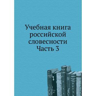 Учебная книга российской словесности