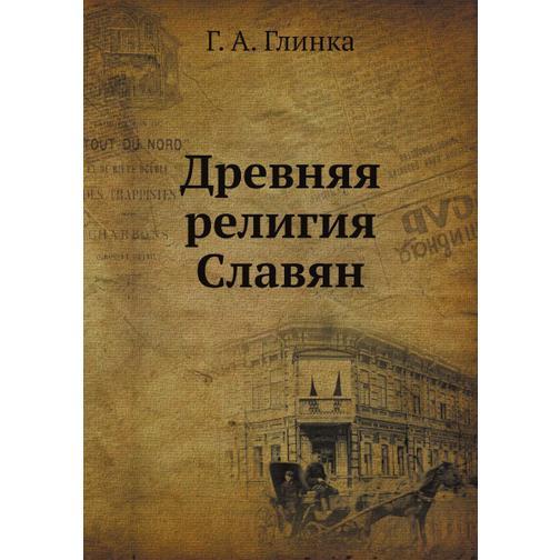 Древняя религия Славян 38734513