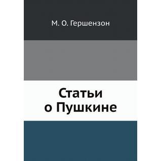 Статьи о Пушкине (ISBN 13: 978-5-458-24909-6)