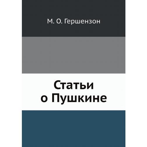 Статьи о Пушкине (ISBN 13: 978-5-458-24909-6) 38717350